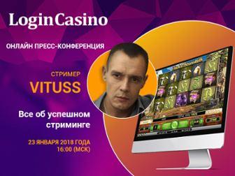 23 Января пройдет онлайн конференция с участием стримера Vituss | Casino Guru
