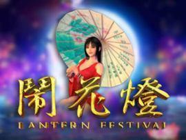 Latern Festival